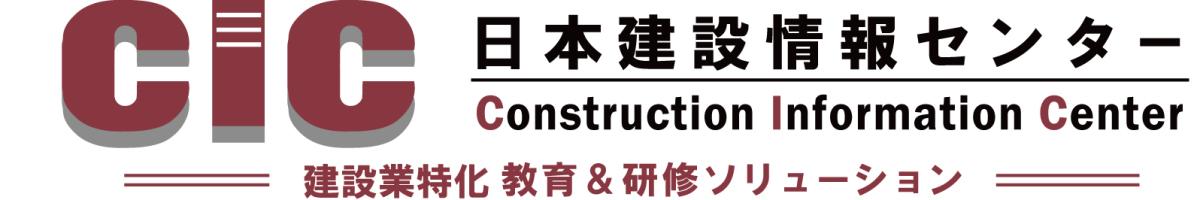 日本建設情報センター