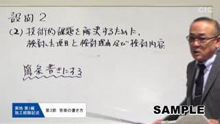 2級土木 サンプル動画