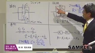 2級電気通信 サンプル動画