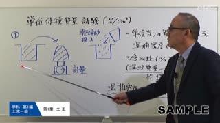 1級土木学科 サンプル動画