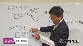 1級電通通信学科 サンプル動画