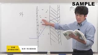 ビル管理士 サンプル動画